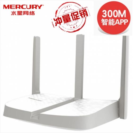 水星MW313R三天线300M无线路由器智能桥接穿墙王无限迷你wifi家用