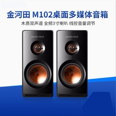 金河田 M102桌面多媒体2.0音箱USB木质小音响低音炮