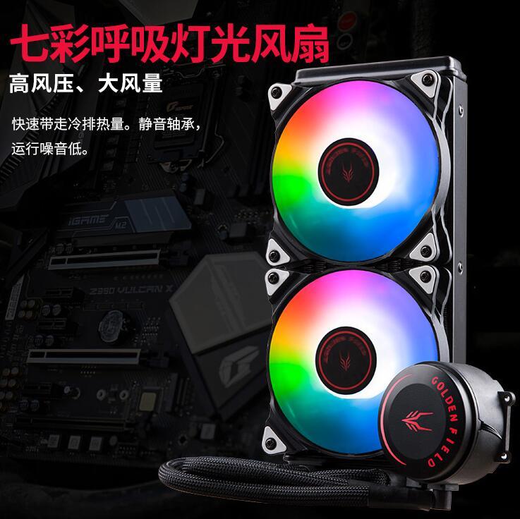 金河田银狐一体式CPU水冷散热器套装 静音全平台7彩呼吸灯CPU风扇