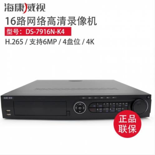 海康威视DS-7916N-K4 4盘位网络数字H265高清硬盘录像机 16路视频监控主机
