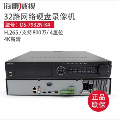 海康威视 DS-7932N-K4 32路4盘 H265网络硬盘录像机监控主机