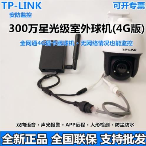 TP-LINK TL-IPC633P-D4(4G版)300万星光室外球机无线wifi云台插卡