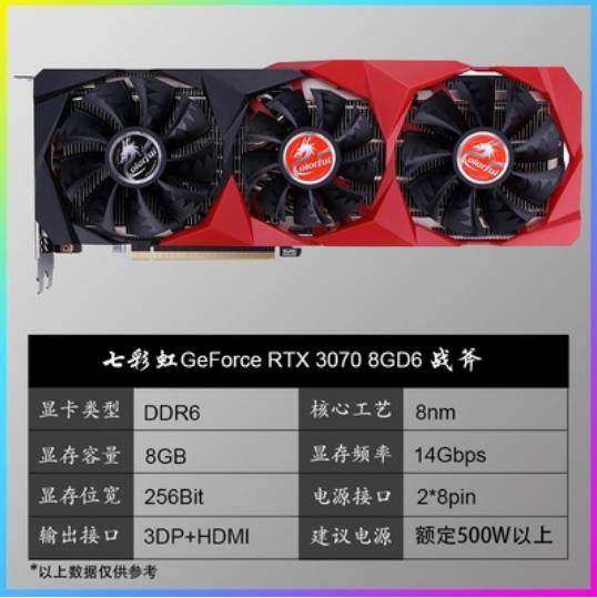 七彩虹 RTX3070 战斧 8G 台式机电脑电竞游戏显卡