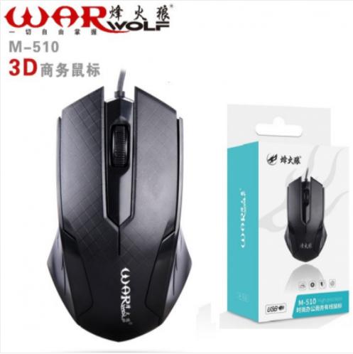 烽火狼m-510/521 混发 3D商务USB鼠标
