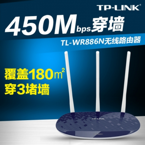 TPLINK TL-WR886N三天线无线路由器 穿墙王 450M 家用 智能 wifi